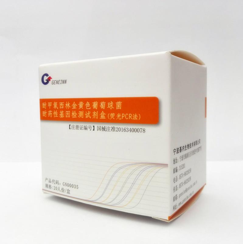耐甲氧西林金黄色葡萄球菌耐药性基因检测试剂盒(荧光PCR法)