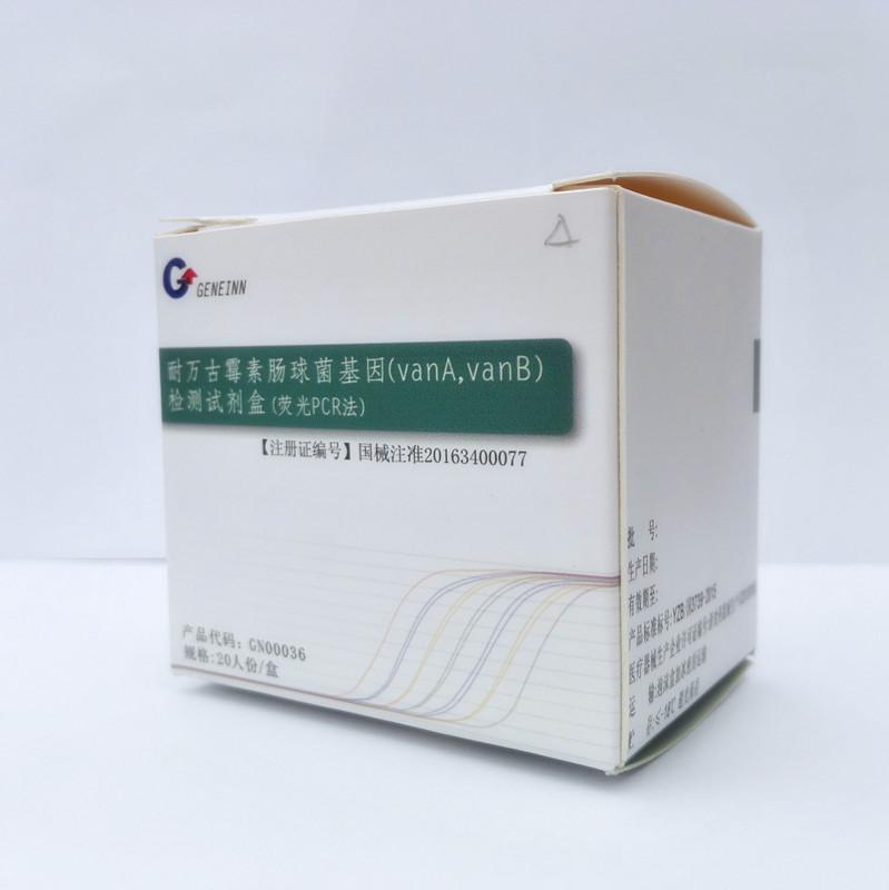 耐万古霉素肠球菌基因(vanA,vanB)检测试剂盒(荧光PCR 法)